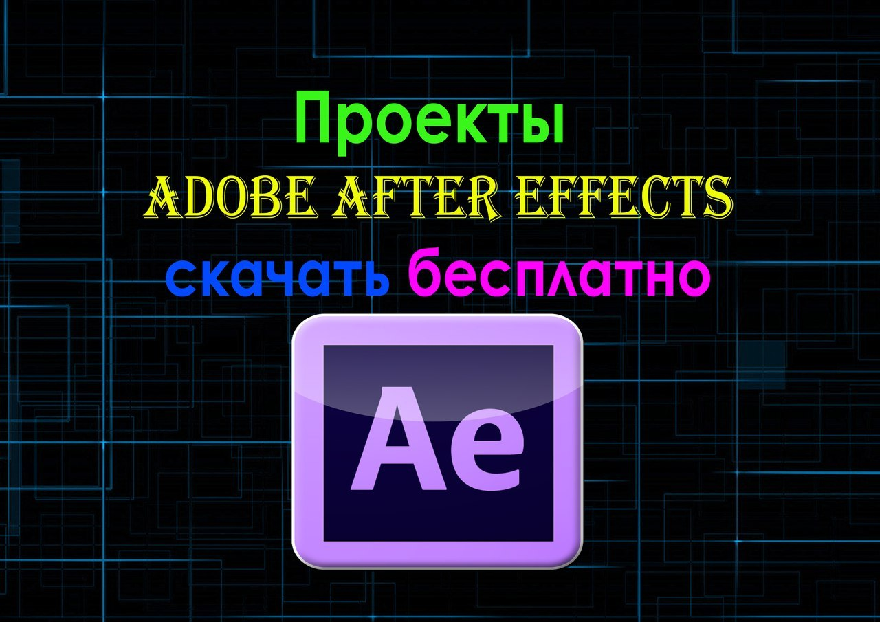Проекты Adobe After  Effects (ae_projects)