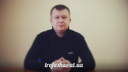 Артем Трофуша